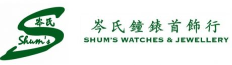 Shum's watches and jewellery